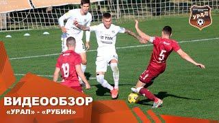 Контрольный матч. «Урал» – «Рубин» // ВИДЕООБЗОР