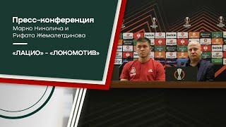Пресс-конференция Марко Николича и Рифата Жемалетдинова после матча с «Лацио»