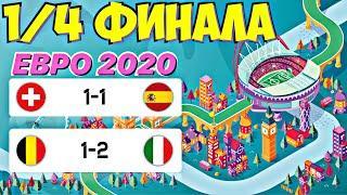 Обзор четвертьфинальных матчей ЕВРО 2020 Швейцария - Испания, Бельгия - Италия