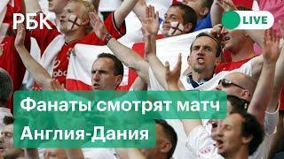 Матч Англия-Дания на Евро-2020. Встреча болельщиков на стадионе Уэмбли. Трансляция из Лондона