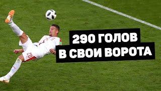 ФУТБОЛИСТ ЗАБИЛ 290 АВТОГОЛОВ! Рекордсмены по голам в свои ворота. Футбольный топ @120 ЯРДОВ