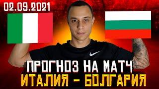 «Италия» - «Болгария»: прогноз, аналитика и обзор на матч Италия - Болгария | 2 сентября 2021
