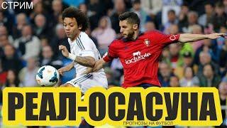 Реал Мадрид-Осасуна.Футбол Испании.Голы,обзор,прогнозы.