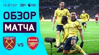 09.12.2019 Вест Хэм Юнайтед — Арсенал. Обзор матча
