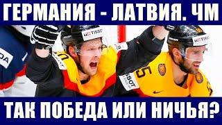 Хоккей ЧМ 2021. Германия - Латвия. Условие, при котором Канада встретится с Россией в 1/4 финала.