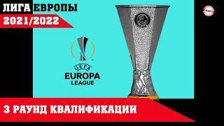 Лига Европы 2021/2022. 3 раунд квалификации. Как завершились первые матчи? Результаты. Расписание