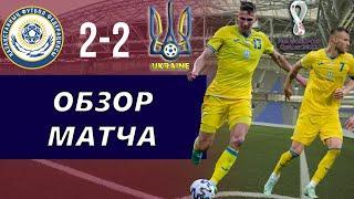 Казахстан Украина 2:2 | Обзор матча | Разбор матча | Лучшие моменты