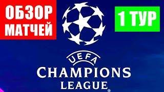 Футбол. Лига чемпионов УЕФА 2021-2022. Обзор матчей 1 тура.
