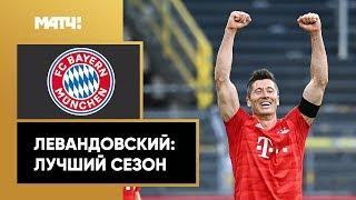 Все голы Роберта Левандовского в Бундеслиге-2019/20 / Lewandowski all goals of 2019/20 in Bundesliga