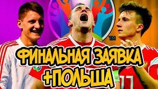 Россия Польша 1 1 Обзор матча | Финальная заявка сборной на ЕВРО | Дивеев | Дзюба | Караваев