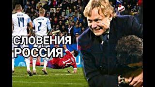 Словения-Россия. Обзор. Отборочный матч ЧМ-2022
