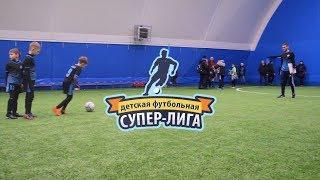 Видеообзор матчей 15 тура детской футбольной Супер-Лиги в Самаре