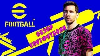 ОБЗОР НОВЫЙ ЕПУТФУТБОЛ EFOOTBALL - 2022 - 8 ЧУДО СВЕТА !! ТОЛЬКО ДЛЯ ИЗБРАННЫХ /МИРОВОЙ ПРОГРЕСС !!