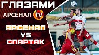 Огненный матч! | «Арсенал» - «Спартак» 1:2 | Глазами Арсенал-ТВ