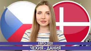 ЧЕХИЯ - ДАНИЯ / ЕВРО-2020 1/4 ФИНАЛА / ПРОГНОЗ НА ФУТБОЛ
