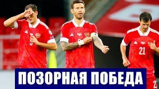 Футбол. Отбор ЧМ 2022. Позорная победа России над Мальтой в отборочном матче чемпионата мира.