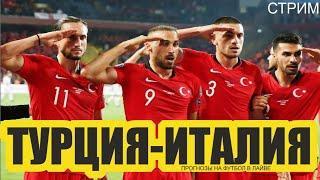 Турция-Италия.Евро 2020-Футбол.Голы,обзор и прогнозы.