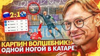 Россия 2:1 Словения - сборная обходит Хорватию благодаря голу Джикии!! Карпин гений?