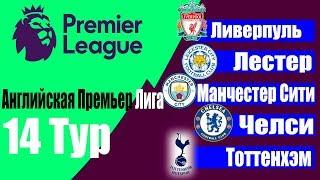Футбол.Чемпионат Англии 2019/2020 (АПЛ) 14 тур Результаты Таблица Расписание