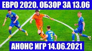 Футбол. Евро 2020. Нидерланды - Украина. Обзор матчей 13.06. Анонс игр 14.06 на ЧЕ по футболу.