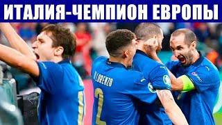 Футбол. Чемпионат Европы 2021. Финал Италия - Англия. Кто победит на Евро?