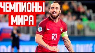 ФИНАЛ: ПОРТУГАЛИЯ - АРГЕНТИНА 2-1 [ВИДЕО] | Чемпионат Мира по футзалу 2021