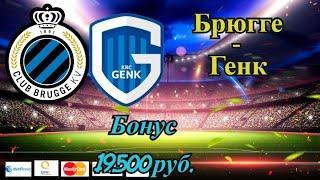 Брюгге - Генк / Бельгия Супер Кубок / Прогноз на Футбол 17.07.2021