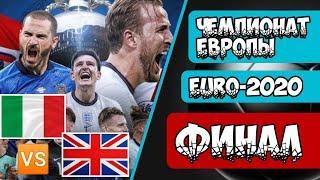 Чемпионат Европы по Футболу 2021.Финал ЕВРО-2020. Обзор матча Италии-Англии.