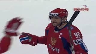2008.05.04 Чемпионат мира. Россия - Чехия