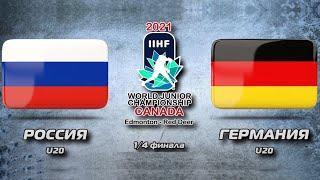 Россия - Германия, хоккей четвертьфинал МЧМ 2021 / Hockey U-20. Russia - Germany / Трансляция HD