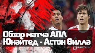 "Обзор матча АПЛ ""Манчестер Юнайтед"" - ""Астон Вилла"""