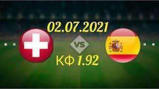 Швейцария - Испания прогноз на матч