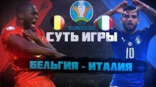 Суть игры! Бельгия - Италия + КОНКУРС!