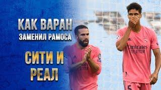 Варан подарил Реалу ОТПУСК! Манчестер Сити - Реал Мадрид 2:1   Обзор Матча Лиги Чемпионов