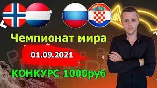 Чемпионат Мира / Россия Хорватия / Норвегия Нидерланды / Прогноз. 01.09.2021
