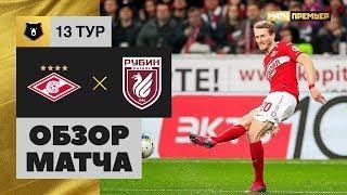 19.10.2019 Спартак - Рубин - 0:0. Обзор матча