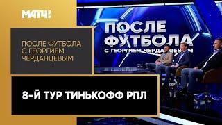 «После футбола с Георгием Черданцевым». Выпуск от 20.09.2020