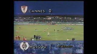 Канн 0-1 Динамо Москва. Кубок УЕФА 1991/1992