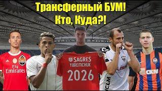 Шахтер снова шокирует трансферами! Яремчук обогатил Суркиса и Динамо! Скандал вокруг Зозули!