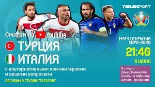 ТУРЦИЯ – ИТАЛИЯ / Матч открытия Евро-2020 / Смотрим и обсуждаем в студии Telesport