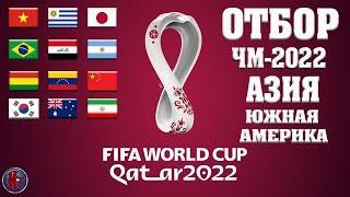 Футбол. Отбор на ЧМ-2022 в Азии и Южной-Северной Америке. Месси не помог Аргентине. Результаты.