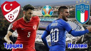 Футбол Евро- 2021. Матч открытие Турция- Италия  Евро- 2020. Рим. 11.06.2021
