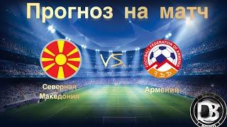 Северная Македония VS. Армения/ прогноз