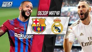 БАРСЕЛОНА - РЕАЛ МАДРИД 1-2 ПОЛНЫЙ Обзор матча 24.10.21 Ла Лига | Barcelona vs Real Madrid