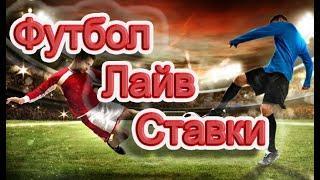 Спартак Москва 2 - Краснодар 2 стрим матч ставки лайв футбол
