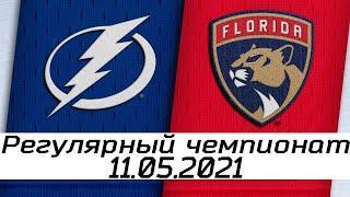 Тампа-Бэй Лайтнинг - Флорида Пантерз | 11.05.2021 | Регулярный чемпионат | Обзор матча