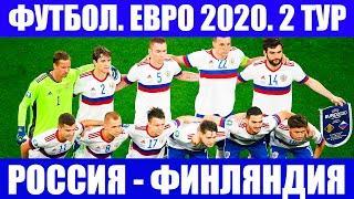 Футбол. Евро 2020. Группа В. Финляндия - Россия. Момент истины для сборной России и Черчесова.