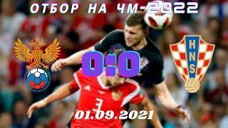 РОССИЯ 0:0 ХОРВАТИЯ | ОБЗОР МАТЧА 01.09.2021 | ОБЗОР ОТБОРА НА ЧМ-2022