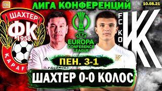 Шахтер Караганда 0-0 Колос (ПЕН 3-1) | ПОЗОР УКРАИНСКОГО ФУТБОЛА..