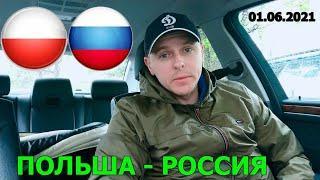 Польша - Россия. Прогноз и ставка. Видео обзор. 01.06.2021